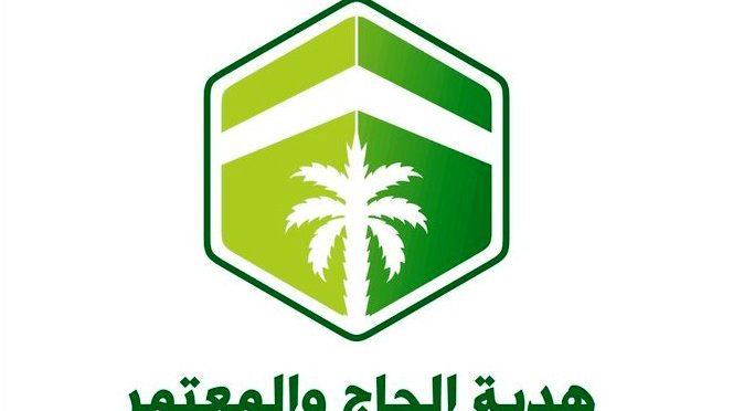 Заместитель Министра Хаджа и Умры ознакомился с услугами благотворительного общества «Хадайя» в Запретной Мечети