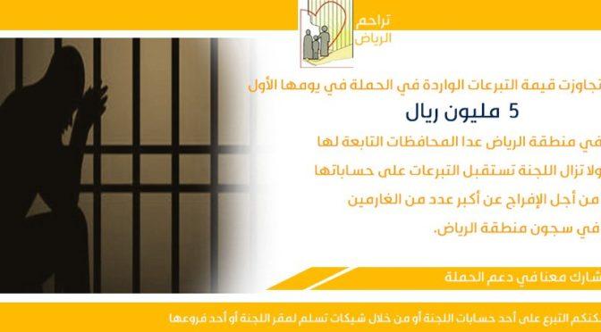 Комиссия по попчению осужденных «Тарахим ар-Рияд» собрало 9 млн.риалов для выкупа осужденных за неуплаченные долги и штрафы