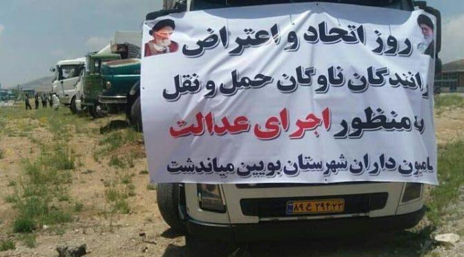 Забастовки и протесты продолжаются в иранских городах