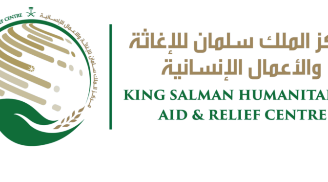 Центр гуманитарной помощи им.Короля Салмана продолжает раздачу сухих пайков йеменским паломникам на пропускном пункте аль-Вадия