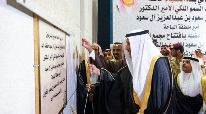 Принц Хисам бин Сауд открыл благотворительный комплекс им.Имама Мухаммада бин Сауда в аль-Мандаке