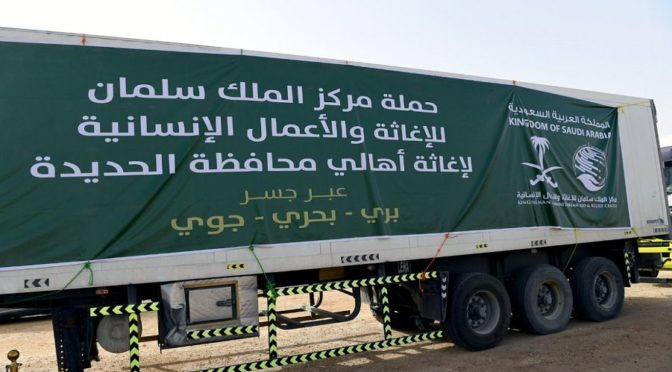 Центр гуманитарной помощи им.Короля Салмана направил конвой черезвычайной помощи жителям муниципалитета Азрак в  провинции Далиа