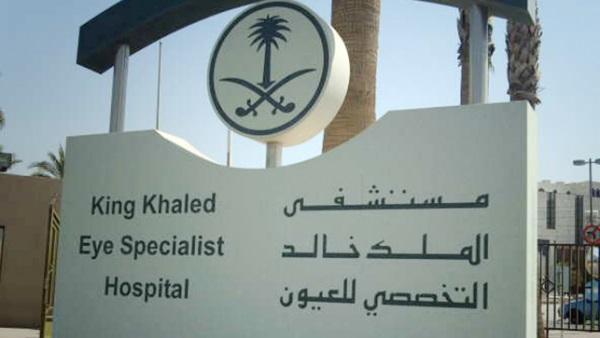 Международный совет офтальмологов наградил «премией  им.доктора Нуамана» главу  офтальмологического госпиталя им.Короля Халида