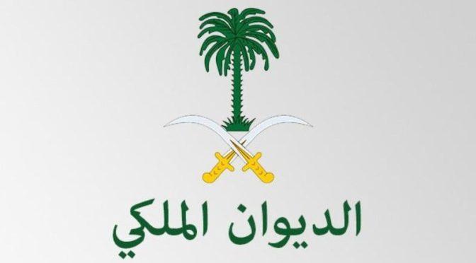 Королевский Совет: Завтра первый день Ид аль-Фитр