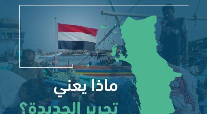 Армия Йемена наступает в Ходейде: десятки хусиитов убиты и ранены