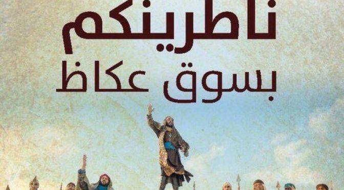 Под патронажем Служителя Двух Святынь: принц Халид Фейсал открыл мероприятия фестиваля «Рынок Указ 12» в Таифе