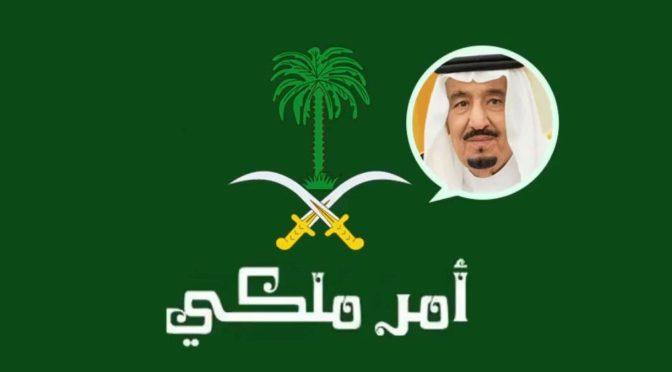 Издан королевский указ о назначение принца Мишаля ибн Маджида ибн Абдель Азиза советником Служителя Двух Святынь