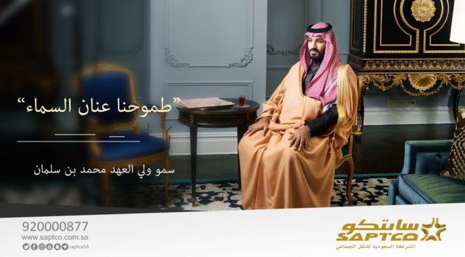 Халид бин Салман подтвердил поддержку Королевством политического решения в Йемене