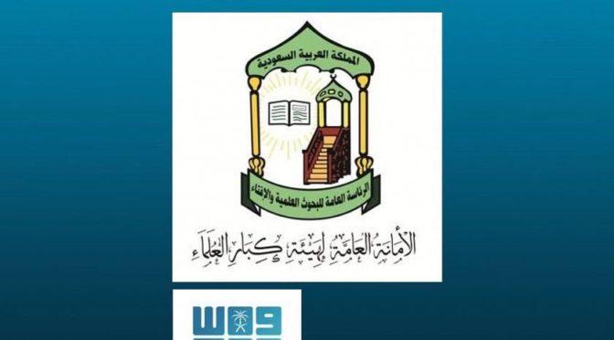 Комитет старейших учёных начал работу в 86-ой сессии в округе Таиф