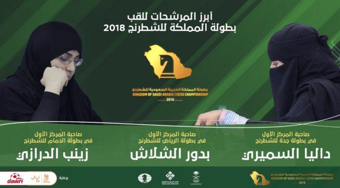 Завтра в Эр-Рияде пройдёт шахматный турнир среди мужчин и женщин