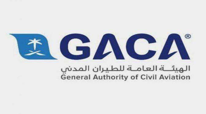 Меморандум о взаимопонимании заключён между Комитетом по гражданской авиации Королевства и Федеральным управлением гражданской авиации США