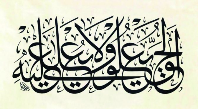 Арабская каллиграфия в Рамадане