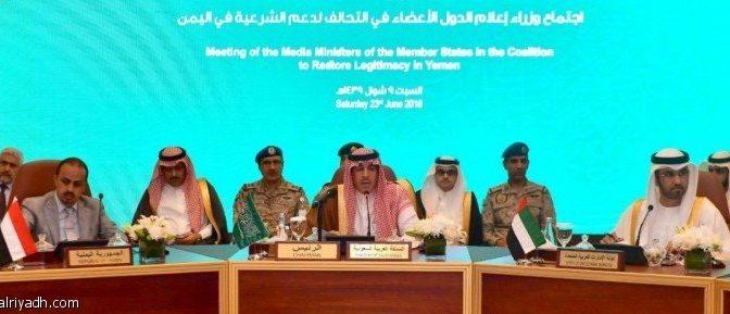 Министры информации государств-членов коалиции в поддержку законной власти в Йемене проводят конференцию в Джидде