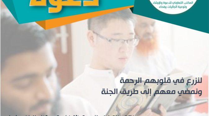 Офис содействия призыву меньшинств в  районе Рафха проводит выставку по призыву для меньшинств