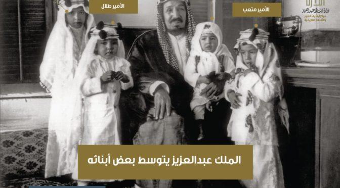 Исторические фотографии  Саудии