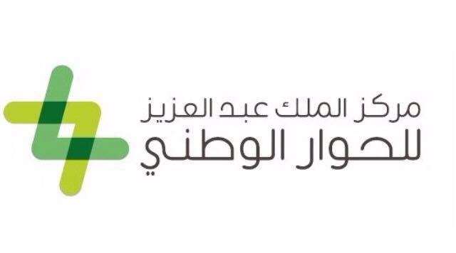 Центр национального диалога им.Короля Абдулазиза добился ощутимого прогресса в показателях эффективности в 2018г.