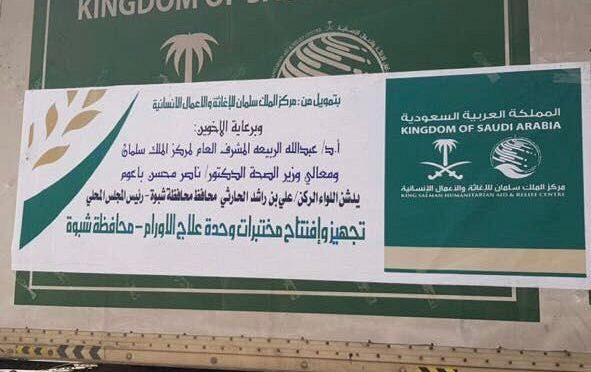 Центр гуманитарной помощи им.Короля Салмана завершает оснащение муниципальной больницы в провинции Шабва