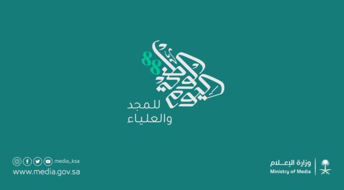 Министр информации открыл  Единый информационный центр 88-ой годовщины Дня отечества в г.Эр-Рияд