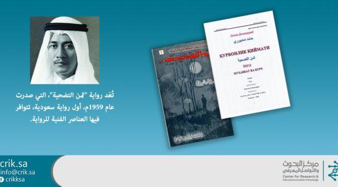 Центр исследований и обмена знаниями участвует в Международной книжной выставке в Эрбиле 2018г.