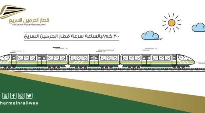 Скоростной поезд Двух святынь начал регулярные рейсы между Меккой и Мединой