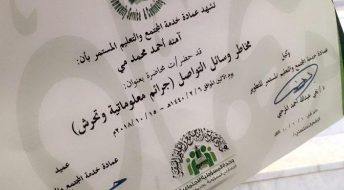 Адвокат Абу Рашид: 5 лет тюрьмы и 3 млн.риалов (800 тыс.$) штрафа грозят женщине, рассылающей свои непотребные фотографии