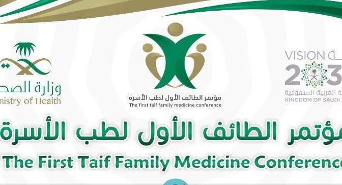 Губернатор округа Таиф открыл Первую конференцию семейной медицины