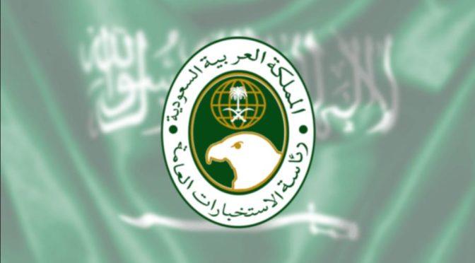 Ответ ЦРУ и убийству Хашакджи принца Турки аль-Фейсала: правящая династия сплочена вокруг Короля и наследного принца