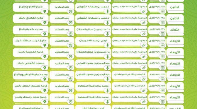 Офис по содействию призыву в аль-Малзама организует третью сессию занятий