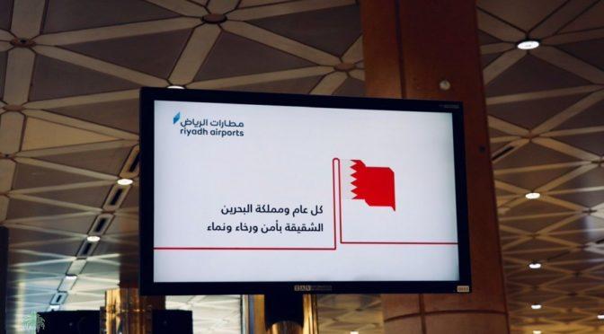 Международный аэропорт им.Короля Абдулазиза в Джидде отмечает День отечества Бахрейна