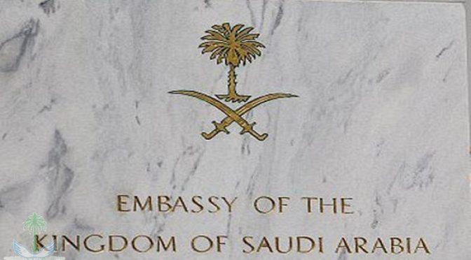 Рима бинт Бандар бин Султан приступила к своим обязанностям как посол Королевства в США