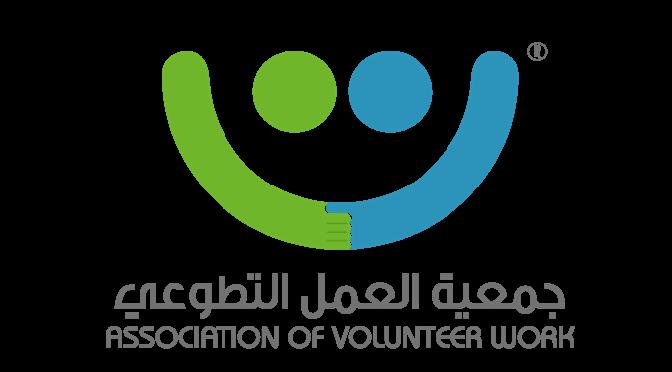 Принц Сауд бин Наиф: Саудийская премия волонтёров-ведущая общественная инциатива в Восточной провинции