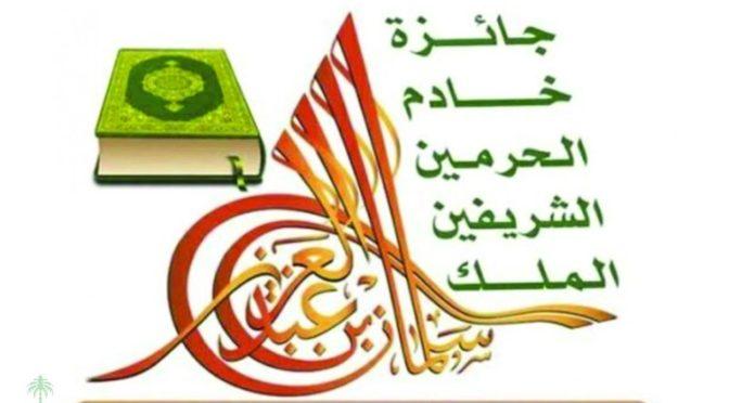 123 конкурсанта соревнуются за премию Служителя Двух Святынь для хафизов Благородного Корана