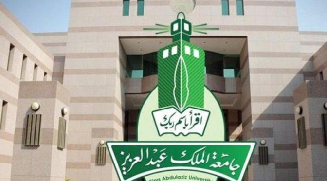 Полиция Джидды арестовала 5 саудийцев, причастных к фотографированию трупов в Университете им.Короля Абдулазиза
