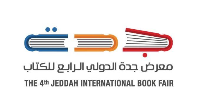 Завершились мероприятия 4-ой Международной книжной выставки в Джидде