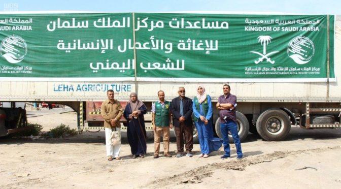Центр гуманитарной помощи им.Короля Салмана продолжает помощь населению Йемена