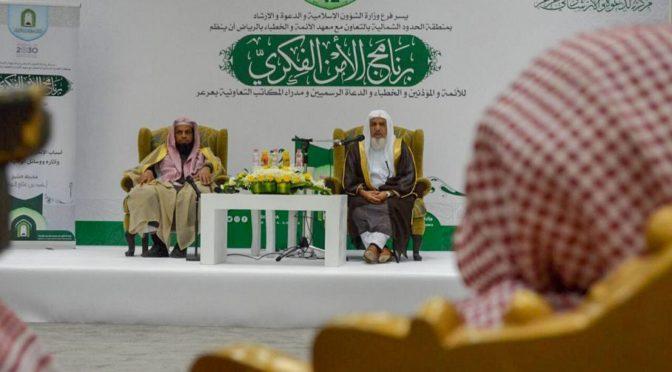 Министерство по делам Ислама открыла программу идеологической безопасности в Северной пограничной провинции