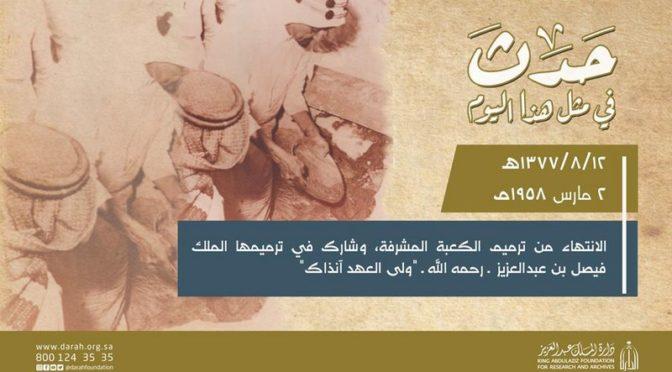 Король Фейсал собственноручно участвует в обновлении Каабы: 61 год спустя после реконструкции