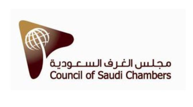 Совет Торгово-промышленных палат организует Саудийско-австралийский бизнес-форум