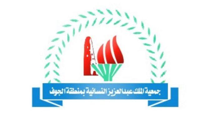 Губернатор провинции Джуф принял председателя и членов Благотворительного общества им.Короля Абдулазиза