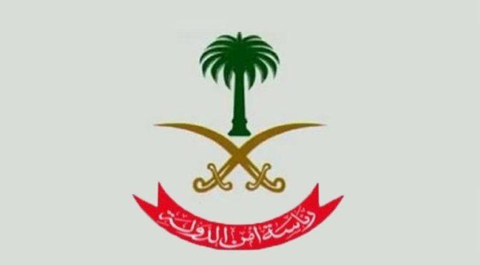 Государственная безопасность: ликвидирована террористическая ячейка из 8 членов в г.Тарут в Катифе