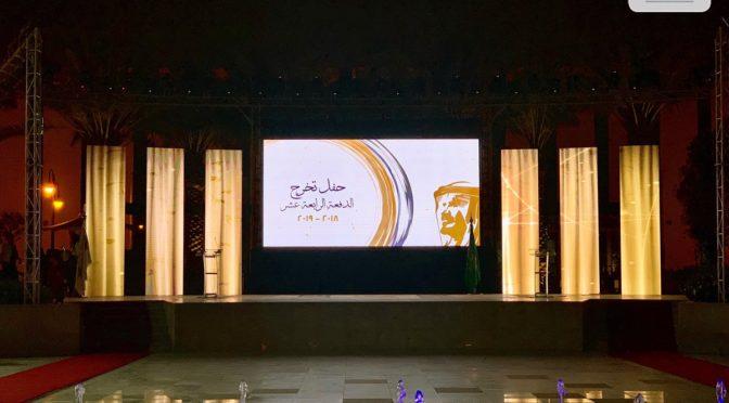 Университет им.принца Султана отмечает 14-ый выпуск студенток