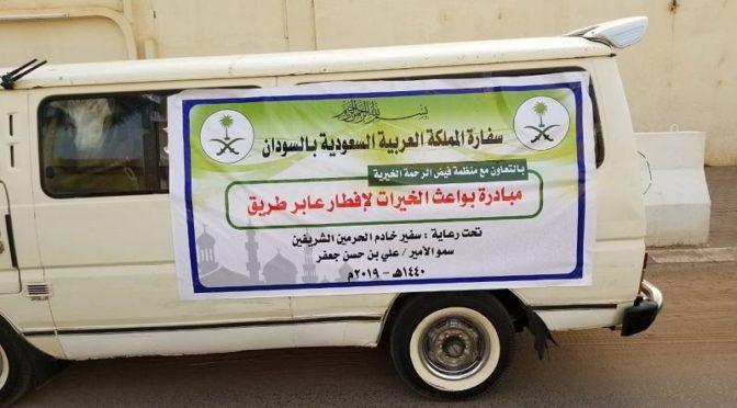 Посольство Королевства в Судане вручает наборы для ифтара на дороге