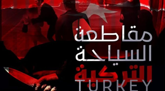 Улица Независимости стала свидетелем нападений и грабежей саудийских туристов в Турции