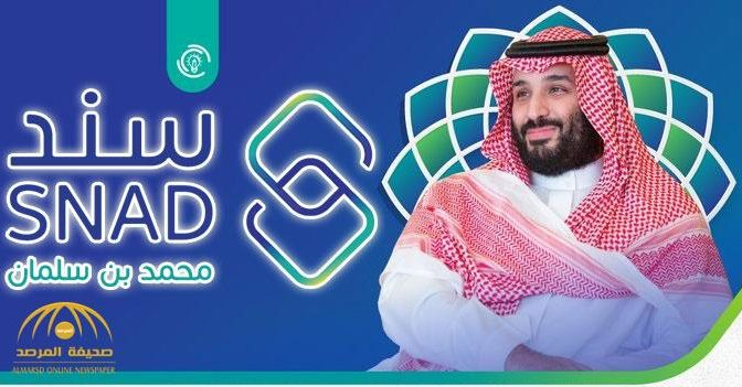 Программа «Санад» Мухаммада бин Салмана: 10 тыс.бенефициаров инициативы содействия при вступлении в брак