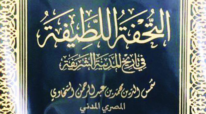 «Научно-исследовательский центр Медины» воссоздаёт утраченную часть  исторической книги