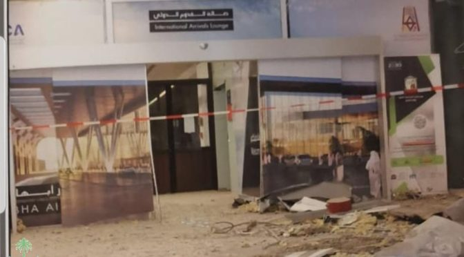 Совет безопасности ООН решительно осудил нападение хусиитов на аэропорт Абхи