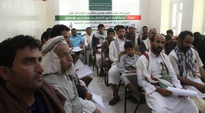 Центр гуманиарной помощи им.Короля Салмана проводит в Маарибе занятия о опасности рекрутинга детей
