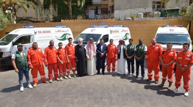 Центр  гуманитарной помощим им.Короля Салмана передал 3 машины скорой помощи  для организации неотложной помощи в районах размещения сирийских  беженцев в Ливане
