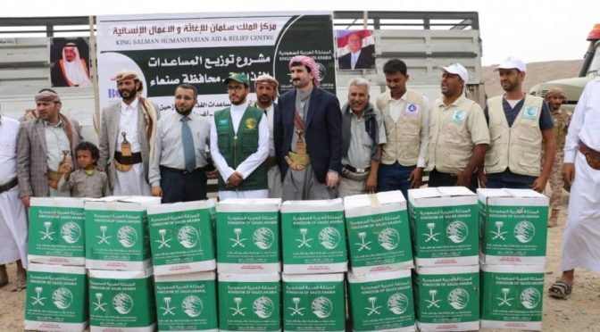 Центр гуманитарной помощи им.Короля Салмана распределяет 5000 корзин гуманитарной помощи в провинции Сана