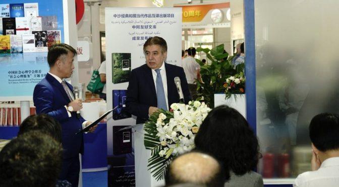 Три саудийских книги, переведённых на китайский язык, представлены на Международной книжной выставке в Пекине